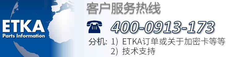 2016-04-12 10_27_46-ETKA Support.pptx - Microsoft PowerPoint